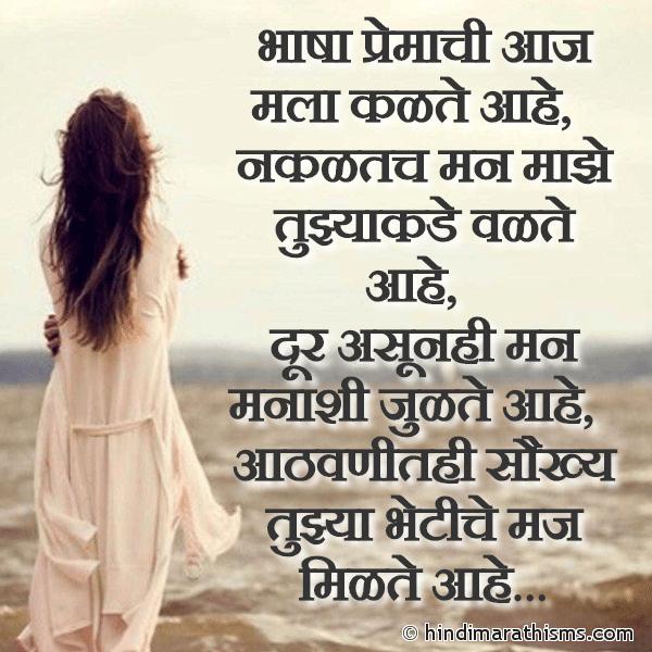Bhasha Premachi Aaj Mala Kalte Aahe Image