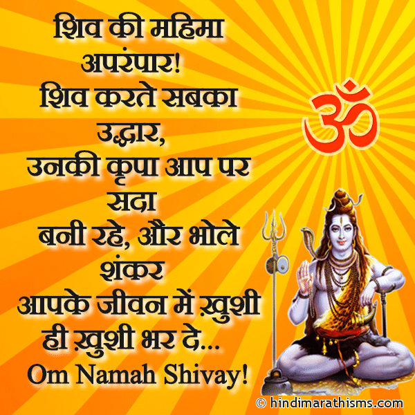 Bhole Shankar SMS Image