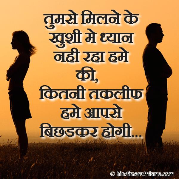 Bichadkar Taklif Hogi SMS Image