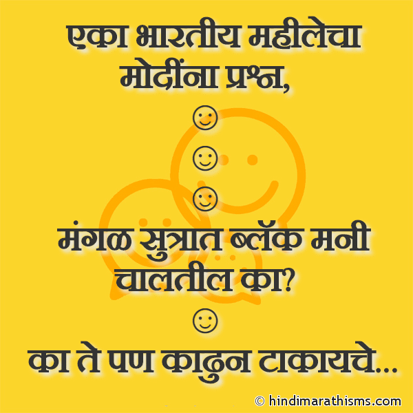 Black Money Joke Marathi FUNNY SMS MARATHI Image