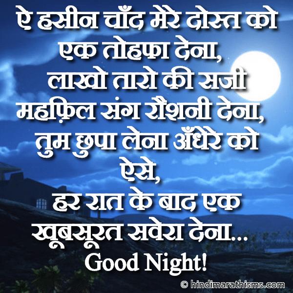 Chaand Mere Dost Ko Ek Tohfa Dena GOOD NIGHT SMS HINDI Image