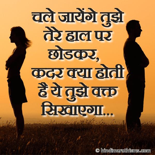 Chale Jayenge Tujhe Chodkar Image