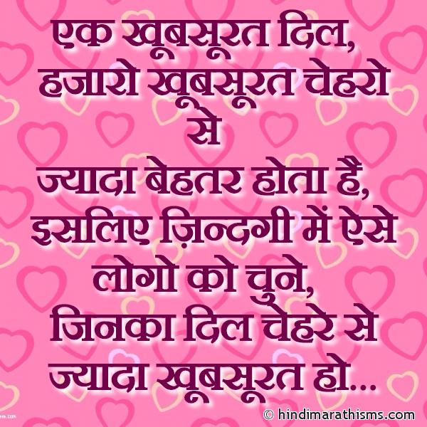 Chehre Se Jyada Khubsurat Dil LOVE SMS HINDI Image