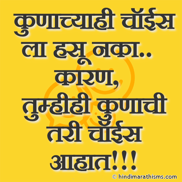 Choice Marathi Sms FUNNY SMS MARATHI Image