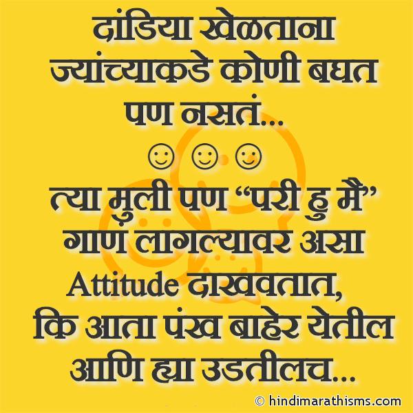 Dandiya Joke FUNNY SMS MARATHI Image