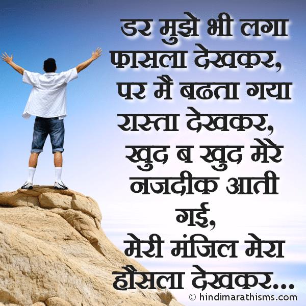 Dar Mujhe Bhi Laga Fasla Dekhkar Image