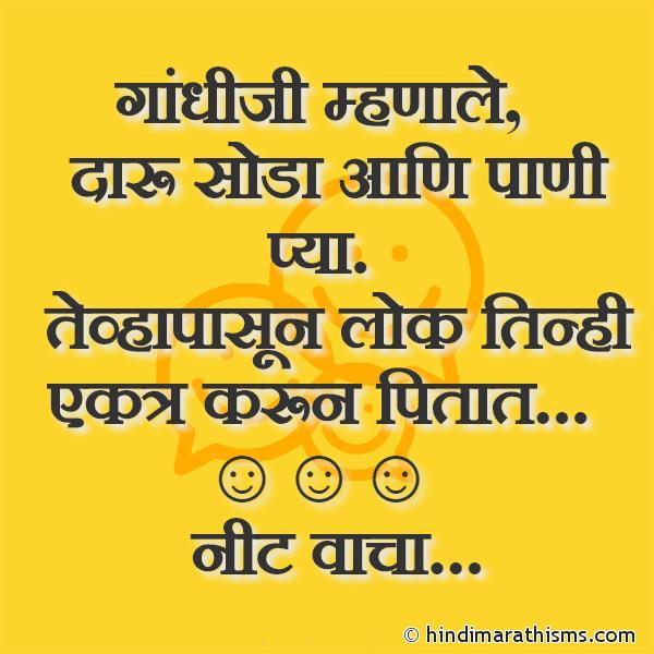 Daru Soda Ani Pani Pya FUNNY SMS MARATHI Image