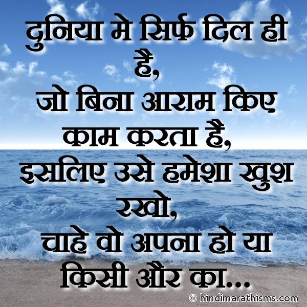 Dil Khush Rakho Image