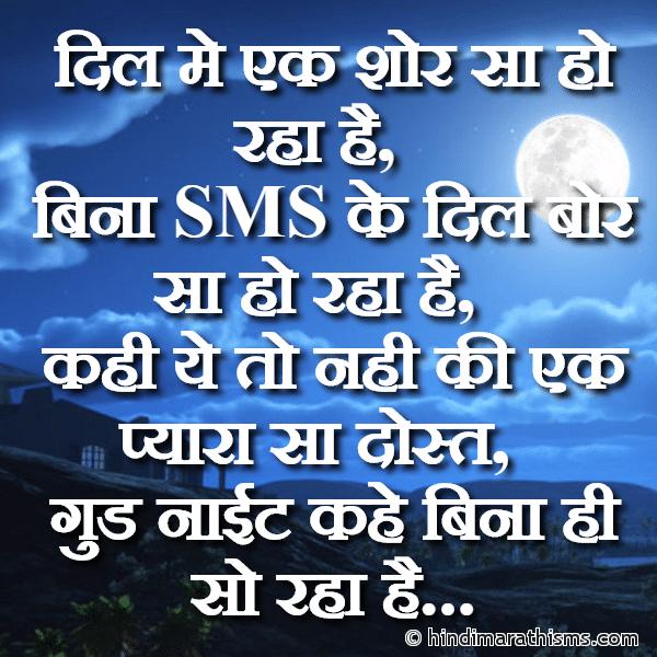 Dil Me Ek Shor Sa Ho Raha Hai Image
