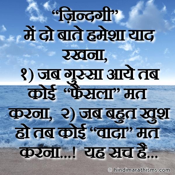 Do Baatein Yaad Rakhna SMS Image
