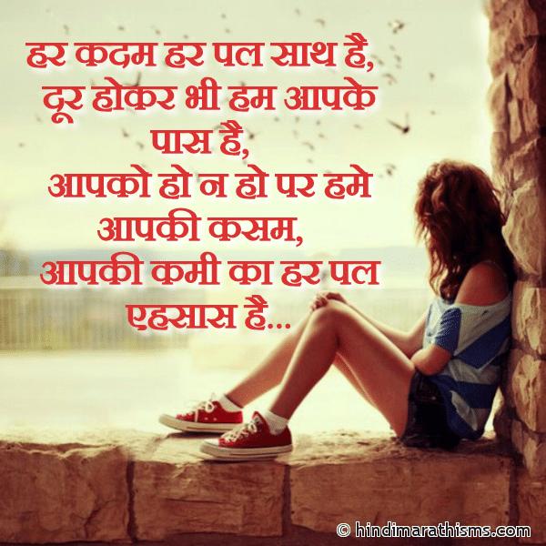 Door Hoke Bhi Hum Aapke Pass Hai JUDAI SMS HINDI Image