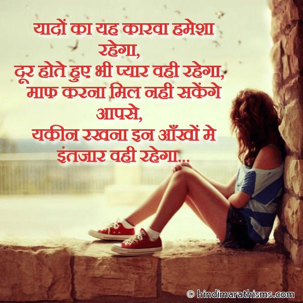 Door Hote Huye Bhi Pyaar Vahi Rahega Image