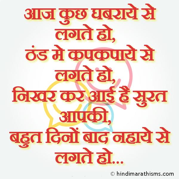 Dost Ke Liye Good Morning SMS Hindi Image