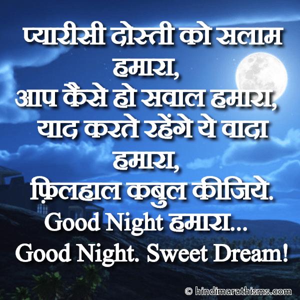 Dosti Ko Salam SMS GOOD NIGHT SMS HINDI Image