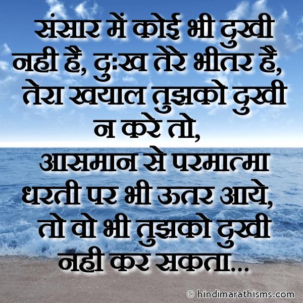 Dukh Tere Bhitar Hai SMS Image