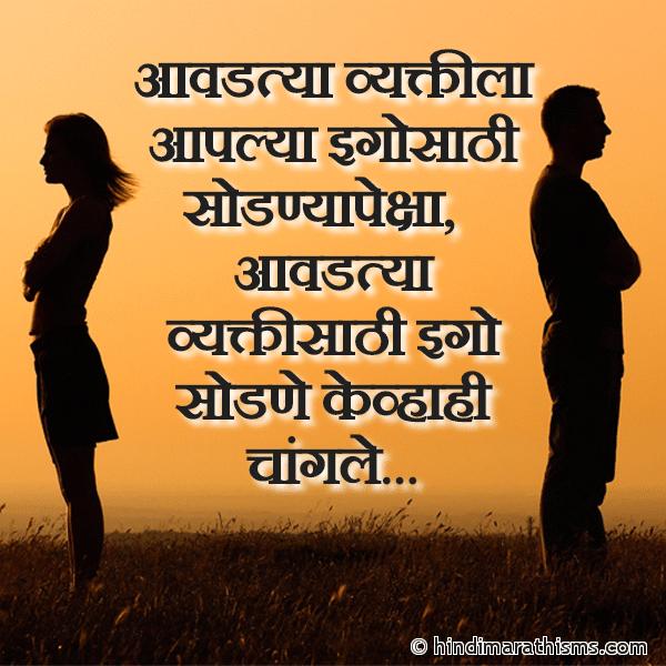 Ego Marathi Status Image