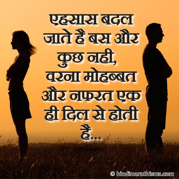 Ehsaas Badal Jate Hai Bas Aur Kuch Nahi Image