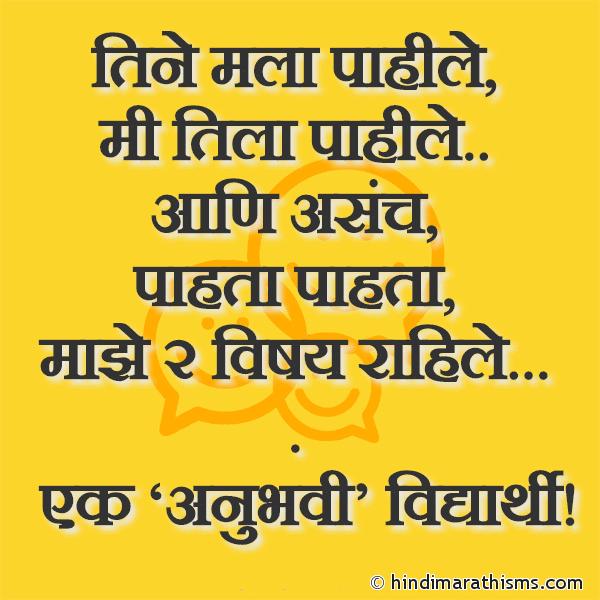 Ek Anubhavi Vidhyarthi FUNNY SMS MARATHI Image