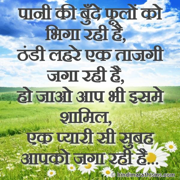 Ek Pyari Si Subah Aapko Jaga Rahi Hai Image