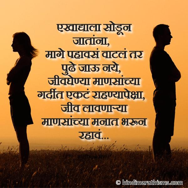 Ekhadyala Sodun Jatana Image