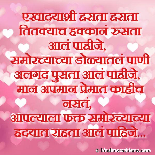 Ekhadyashi Hasta Hasta Titkyach Hakkane Image