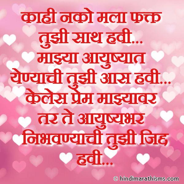 Fakt Tuzi Saath Havi LOVE SMS MARATHI Image