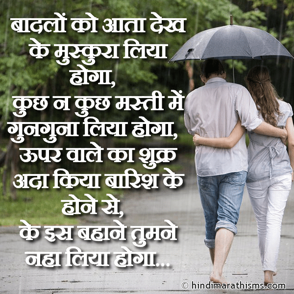 Funny Rain Sms Hindi Image