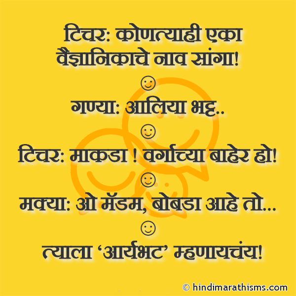 Ganya Alia Bhatt Joke FUNNY SMS MARATHI Image