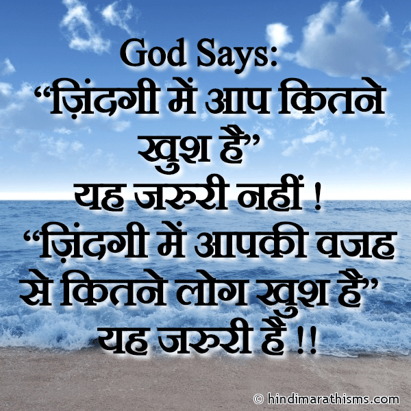 God Says SMS in Hindi Image
