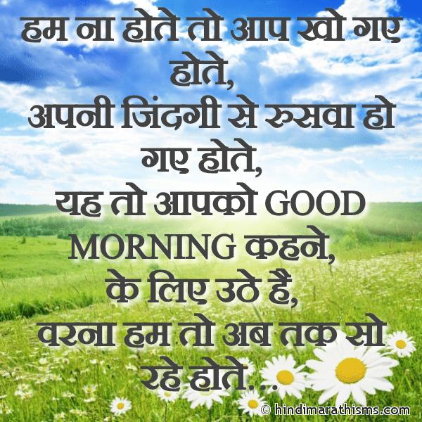 Good Morning Kehne Ke Liye Uthe Hai Image