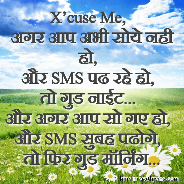 Good Night - Good Morning SMS Image