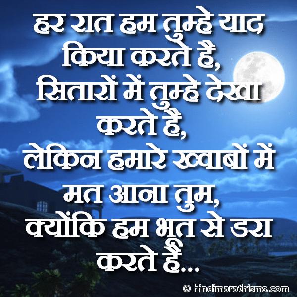 Good Night Bhoot SMS GOOD NIGHT SMS HINDI Image
