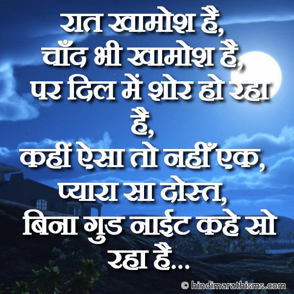Good Night Ek Pyaare Dost Ko GOOD NIGHT SMS HINDI Image