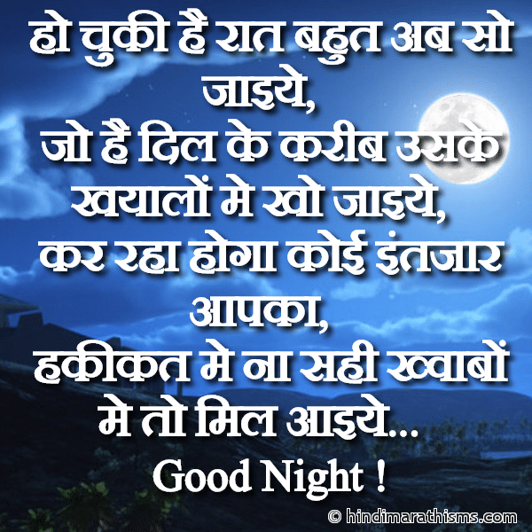 Good Night Love SMS in Hindi Image