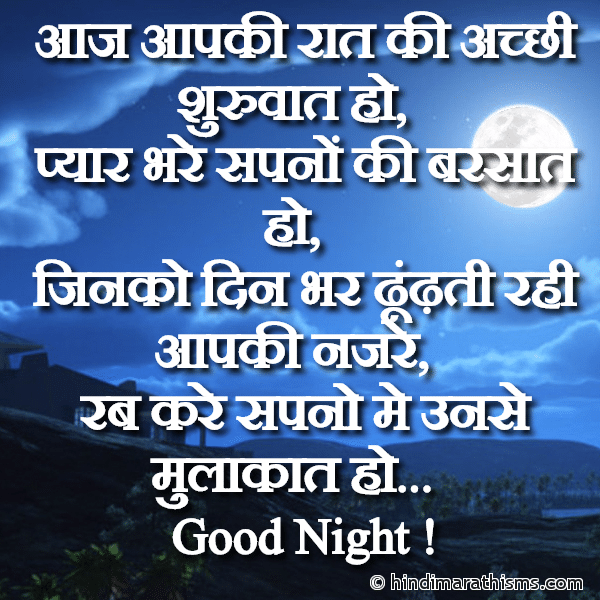 Good Night SMS For Dost Image