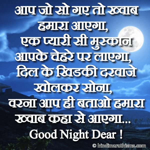 Good Night Sms For Girlfriend In Hindi हद मरठ Sms