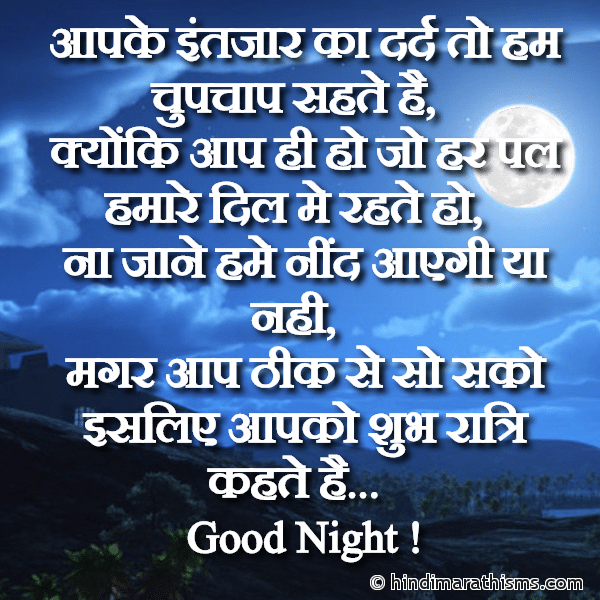 Good Night SMS For Girlfriend Image
