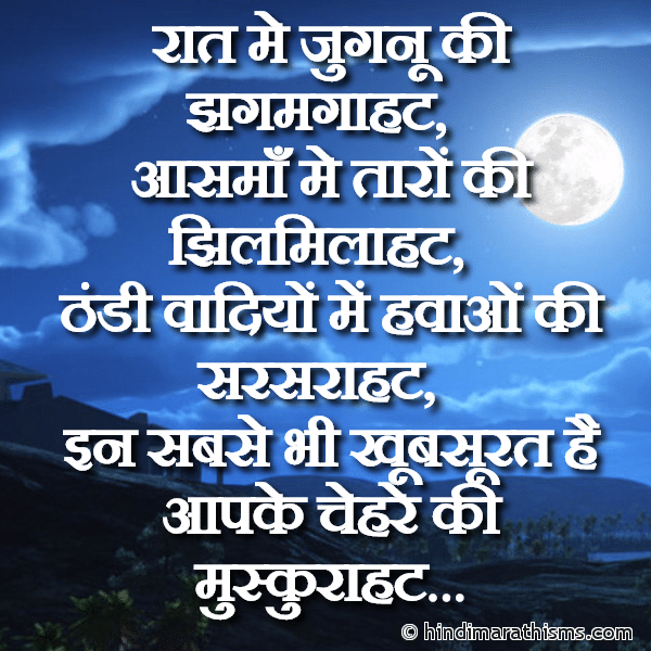 Good Night SMS For Smile Image