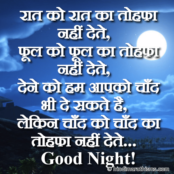 Good Night SMS for Lover GOOD NIGHT SMS HINDI Image