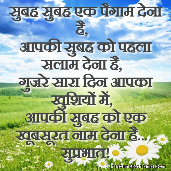 Gujre Sara Din Aapka Khushiyon Me GOOD MORNING SMS HINDI Image