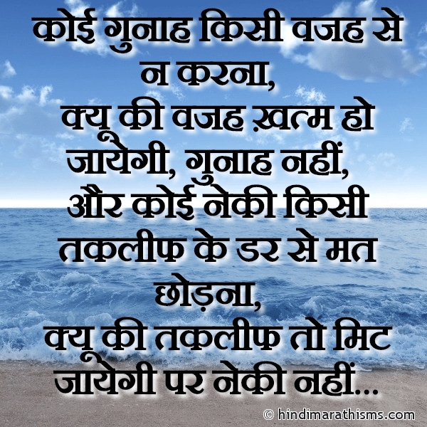 Gunah SMS in Hindi Image