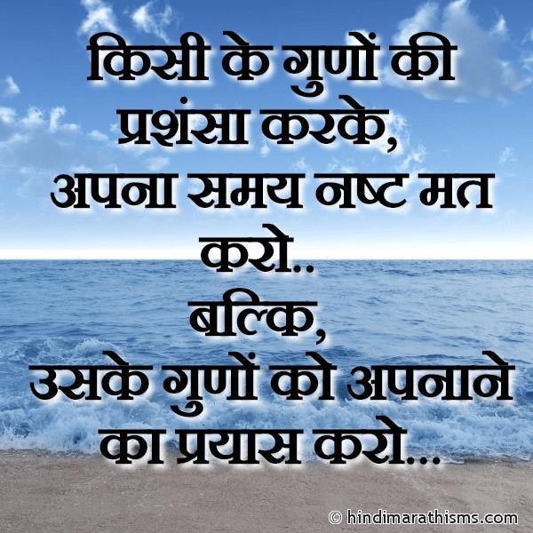 Guno Ki Prashnsa THOUGHTS SMS HINDI Image