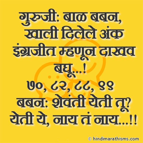 Guruji Ani Baban Joke FUNNY SMS MARATHI Image