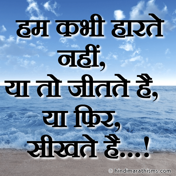 Haar Jeet SMS Hindi THOUGHTS SMS HINDI Image