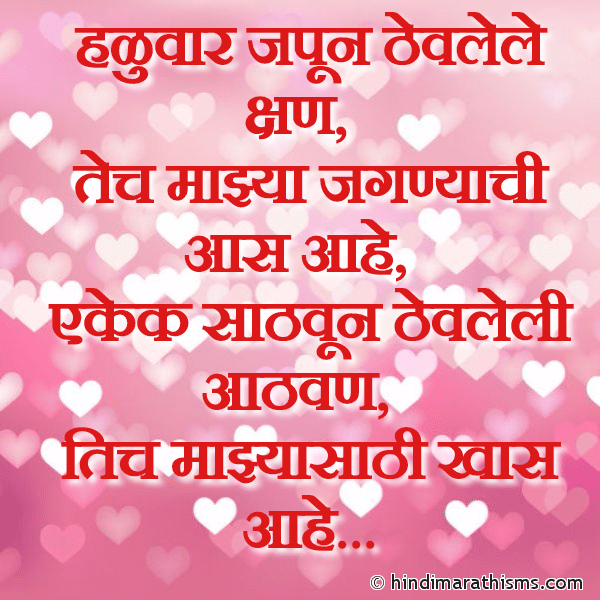 Haluvar Japun Thevlele Kshan Image