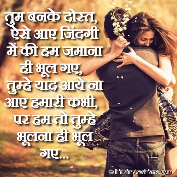 Ham Tumhe Bhulna Hi Bhul Gaye YAAD SMS HINDI Image