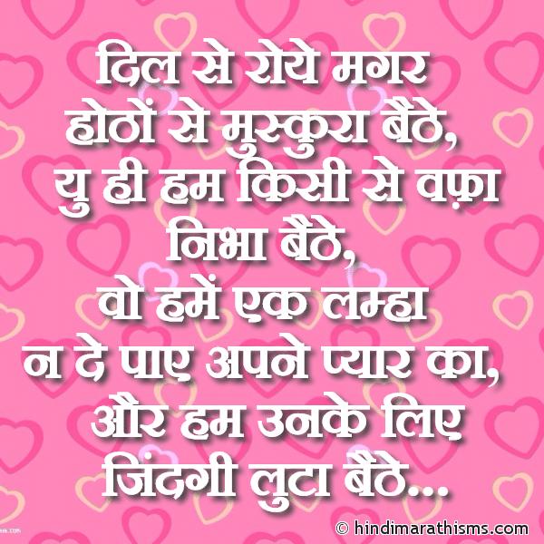 Ham Unke Liye Jindagi Luta Baithe LOVE SMS HINDI Image
