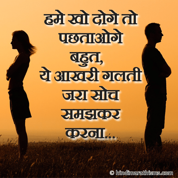 Hame Kho Doge To Pachtaoge Bahut WHATSAPP BREAKUP STATUS HINDI Image