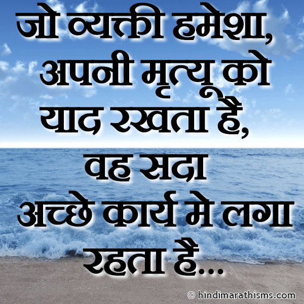 Hamesha Apni Mrityu Ko Yaad Rakhna THOUGHTS SMS HINDI Image