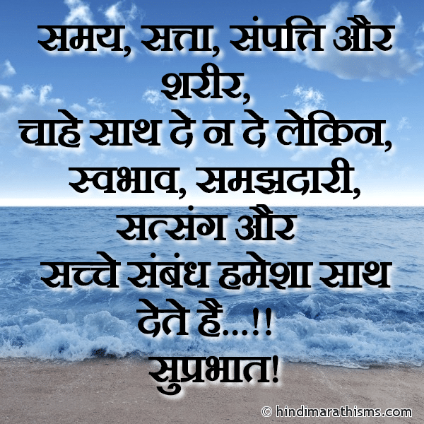Hamesha Saath Koun Dete Hai THOUGHTS SMS HINDI Image